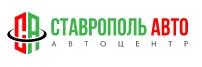 Ставрополь Авто