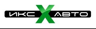 Икс Авто